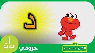#حروفي: حرف الدال (د) دجاجة افتح_يا_سمسم -  Letters Iftah Ya Simsim