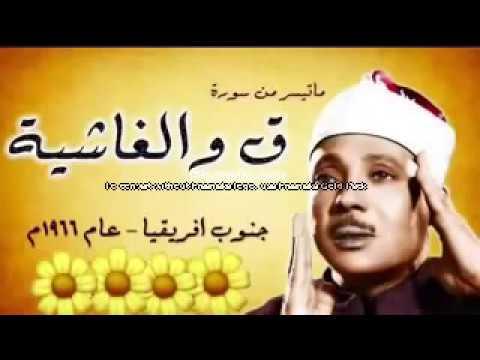 Qari Abdul Basit (Surah Gashiya) (HD)