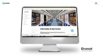 Разработка сайта для рекламного бюро Коммет(, 2017-03-27T15:25:00.000Z)