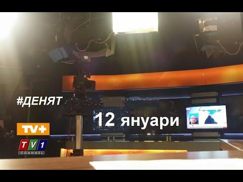 #ДЕНЯТ20 #live 12.01.21 с участието на Eмилия Занкина, Борис Бонев, Цън Цон По TV+ и TV1