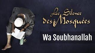 Le Silence des Mosquées • « Wa Soubhanallah »