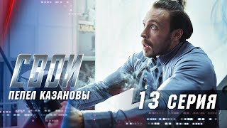 Свои / 13 серия / Пепел Казановы
