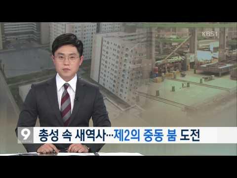 2017 KBS 뉴스9  한화건설 이라크 비스마야 신도시 현장취재  2017. 1. 7