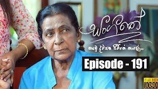 Sangeethe | Episode 191 04th November 2019 Thumbnail