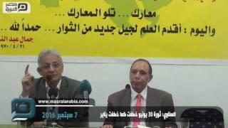مصر العربية | السناوي: ثورة 30 يونيو خُطفت كما خطفت يناير