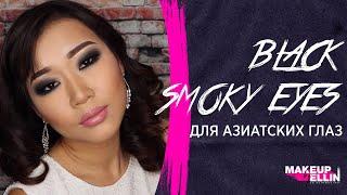 Black smoky eyes для азиатских глаз / смоки айз / asian makeup - ВЫПУСК 120