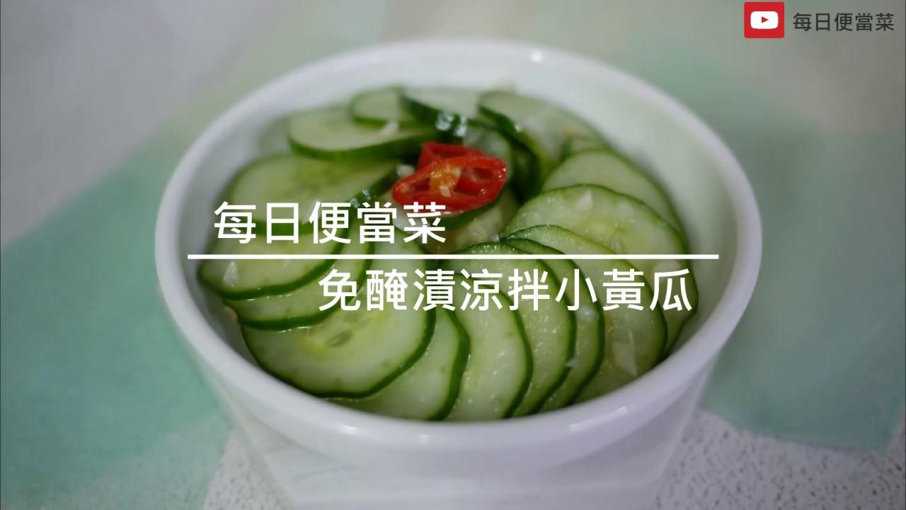 免醃涼拌小黃瓜食譜:免等立馬上桌的涼拌菜,媽媽們的好朋友 ! | 每日便當菜