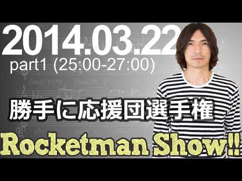 Rocketman Show!!  2014.03.22 放送分(1/2) 出演:ロケットマン(ふかわりょう)、平松政俊