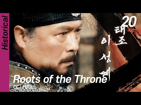 [CC/FULL] Roots Of The Throne EP20 | 육룡이나르샤