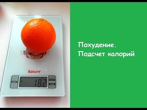 Выясняем сколько калорий нужно получать и сколько калорий