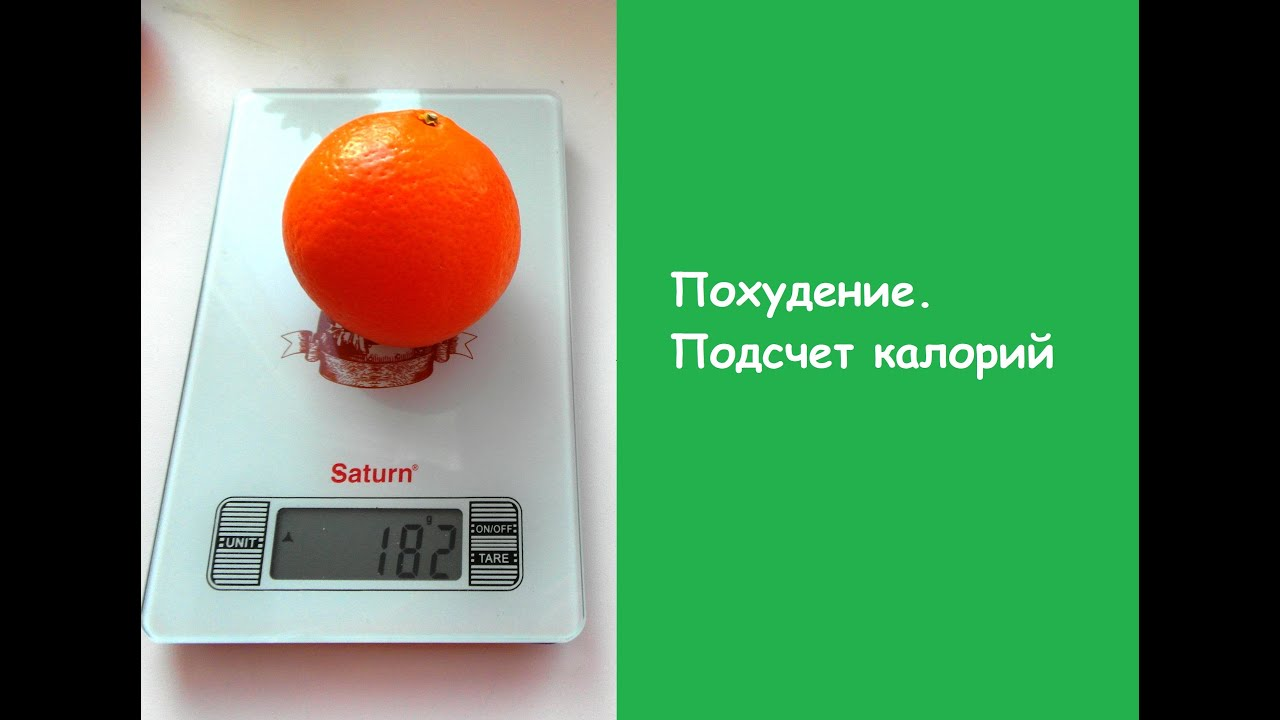 Похудеть с помощью счета калорий