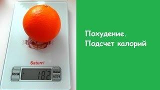 Похудение. Подсчет калорий