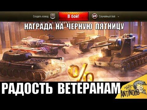 РАДОСТЬ ВЕТЕРАНАМ WoT И НАГРАДА ВСЕМ НА ЧЕРНУЮ ПЯТНИЦУ от WG в World of Tanks