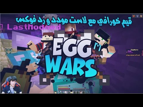 Minecraft Egg Wars | حرب البيض #81 | قيم خورافي مع لاست مودد ورد فوكس
