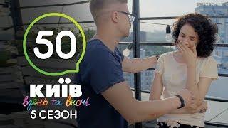 Киев днем и ночью - Серия 50 - Сезон 5
