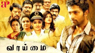 Vaaimai Tamil Full Movie | Shanthanu | Ramki | Goundamani | Muktha | AP International