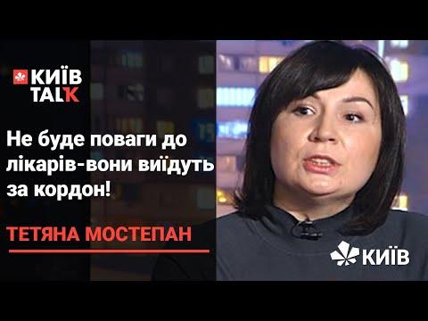 Не буде поваги до лікарів - вони виїдуть працювати за кордон - Тетяна Мостепан (Київ.Talk)