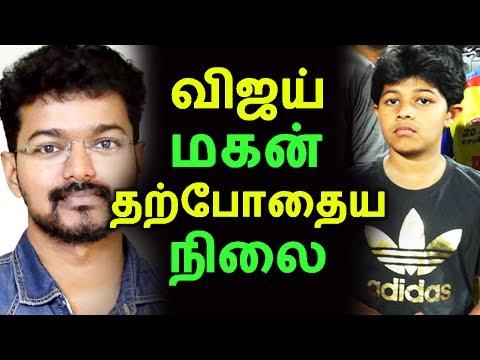 விஜய் மகன் தற்போதைய நிலை | Tamil Cinema News | Kollywood News | Latest Seithigal