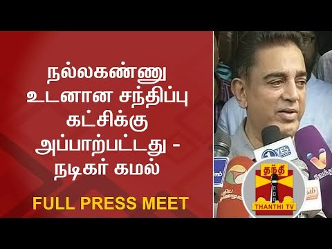 The Meeting with Nallakannu is beyond Party Lines - Kamal Haasan | Thanthi TV
