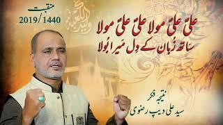 vuclip Ali Ali mola...New munqabat...2019...audio....SYED ALI DEEP RIZVI..