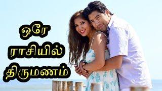 Same Rasi Same Nakshatra Marriage in Tamil | ஒரே ராசியில் திருமணம் | Same Rasi Marriage in Tamil
