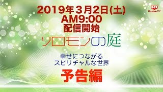 原宿テレビが2019年、新しい番組を次々に配信してまいります。 その第一...