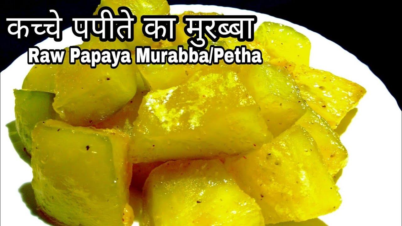 Raw papaya murabbapetha recipe raw papaya murabbapetha recipe indian spicy food recipes recipes videos forumfinder Gallery