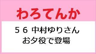 波岡一喜さんが月の井団吾役で登場しました。 波岡さんは大河ドラマ「平...