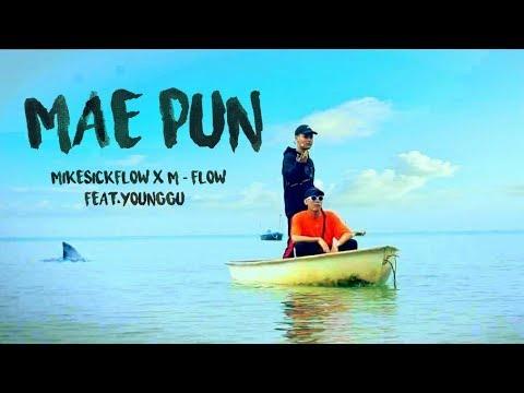 MIKESICKFLOW X M-FLOW - MAE PUN (เเม่พันธุ์) FEAT.YOUNGGU 【Official Video】