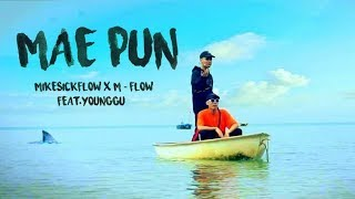 MIKESICKFLOW X M-FLOW - MAE PUN (เเม่พันธุ์) FEAT.YOUNGGU 【Official Video】