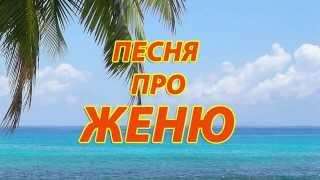 Песня про Женю mp3