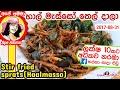 ✔ හාල් මැස්සෝ තෙල් දාලා (Eng Subtitle) Sri Lankan stir fried sprats recipe by Apé Amma