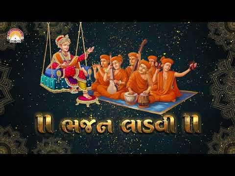ભજન લાડવી  || Bhajan Ladvi || Swaminarayan Kirtan || Swaminaryan Vadtal Gadi