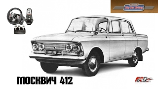 Москвич 412 тест - драйв, обзор советской легендарной машины в City Car Driving