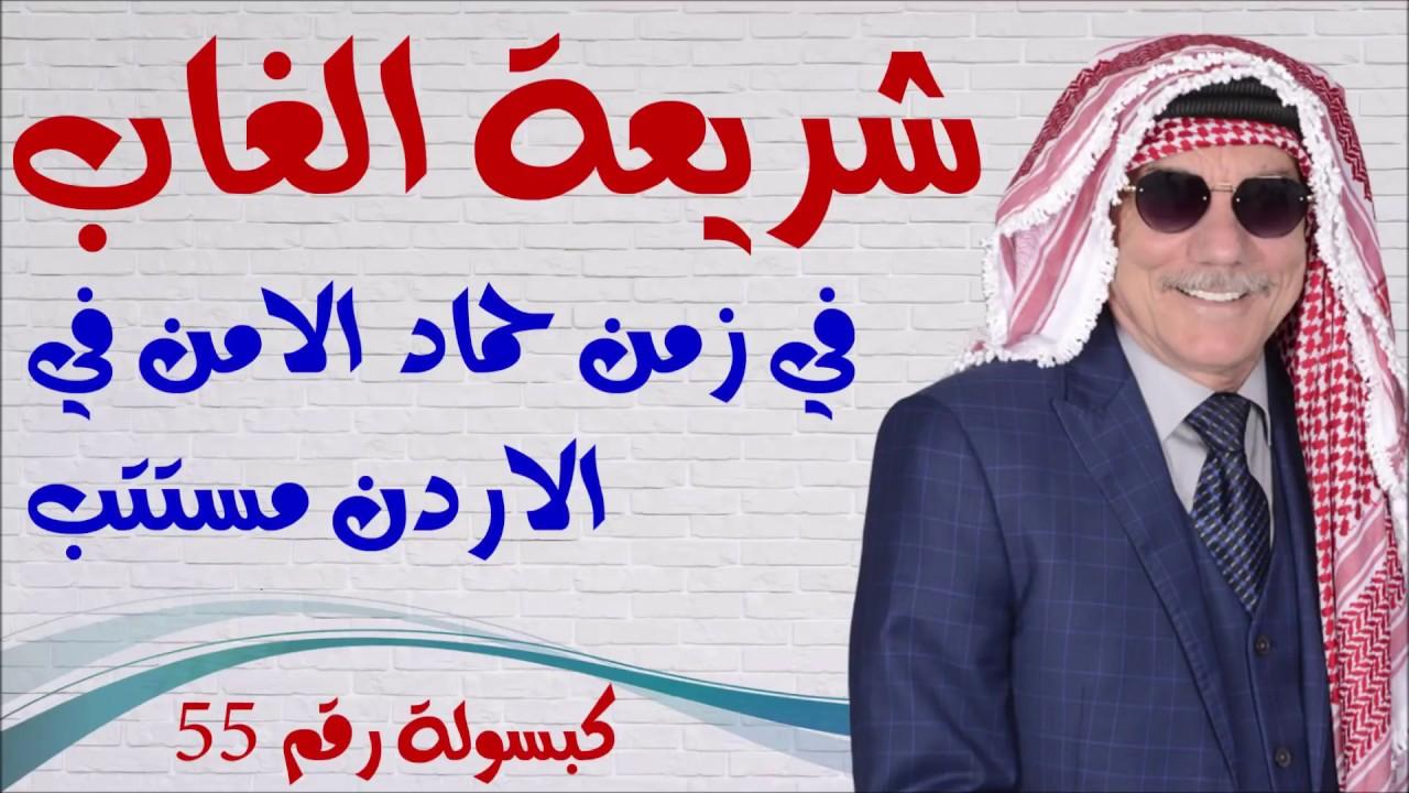 كبسولة # 55 - شريعة الغاب في شوارع عمان