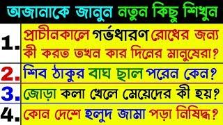 Bangla General knowledge/Bengali Gk/Bengali Quiz/Dhadha/Bengali Dhadha/Dhada/Dadagiri/Bangla dada/13