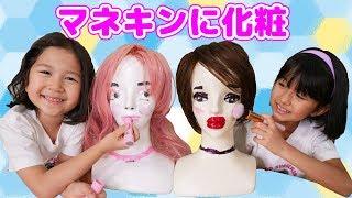 キッズ用お化粧セットでマネキンにメイクしてみた♡アレを使うと上手くいくらしいw himawari-CH