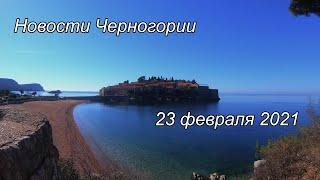Новости Черногории 23 февраля 2021 года