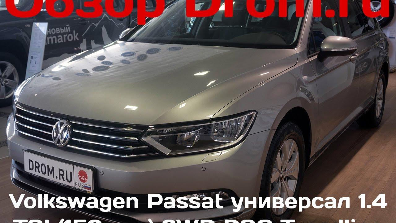 New Volkswagen Passat Alltrack. Универсал для легкого бездорожья .
