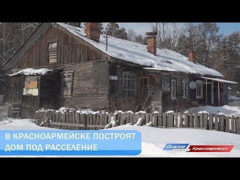В Красноармейске построят дом под расселение