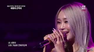 Hyolyn - Sistar medley + I choose to love you 해병대군악대 창설 70주년…