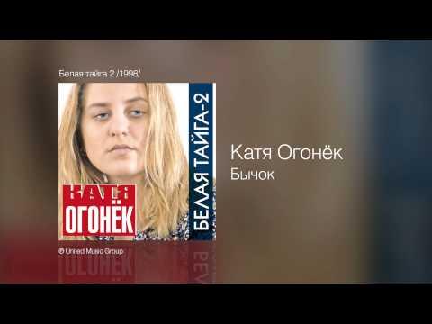 Катя Огонек - Бычок - Белая тайга 2 /1998/