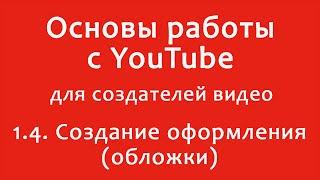 1.4. Создание оформления (обложки) канала YouTube(Создать обложку канала, т. е. баннер, который находится в верхней части его и виден всем вашим посетителям,..., 2016-02-09T11:38:29.000Z)