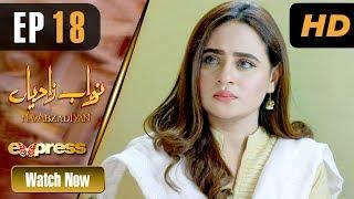 Pakistani Drama | Nawabzadiyan - Episode 18 | Express TV Dramas | Fazyla Lashari, Rizwan Jaffri