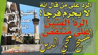 3- الرد المتين على منتقص الشيخ محي الدين - الرد على أنه لا يحرم فرجا