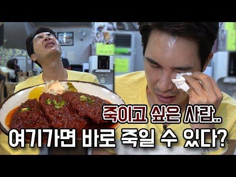 """디진다돈까스로 회사대표 삥뜯기!!... """"못먹으면 보너스 토해내세요"""""""
