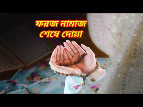 মহানবী ফরজ নামাজ শেষে যে দোয়া পড়তেন || সালাম ফিরানোর পরের দোয়া || Islamic pro tv || iptv