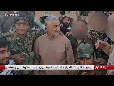 الصراع الأميركي الإيراني .. ساحات النفوذ ومواقع المواجهة  - نشر قبل 9 ساعة