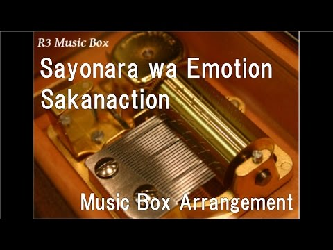 Sayonara wa Emotion/Sakanaction [Music Box]