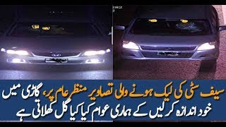 Pakistan News Live Safe city Vedio Leaked images leaks on social meadia